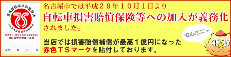 名古屋市では平成29年10月1日より自転車損害保険等への加入が義務付けされました。