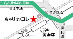 ちゃり★コレ 地図 アクセスマップ
