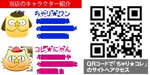 ちゃり★コレ 公式サイトQRコード
