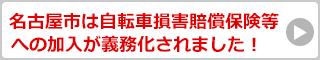 名古屋市は自転車損害保険等への加入が義務付けされました!