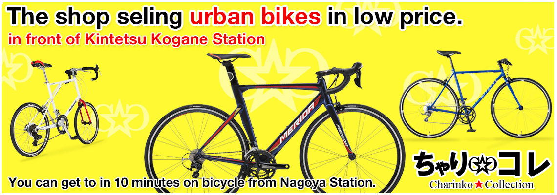 Charinko★Collection The shop seling urban bikes in low price. You can get to in 10 minutes on bicycle from Nagoya Station.